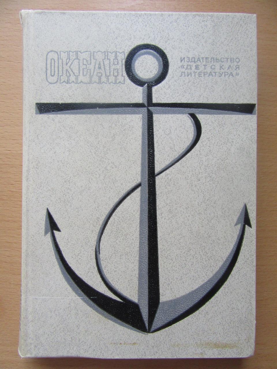 Океан. Литературно-художественный морской сборник