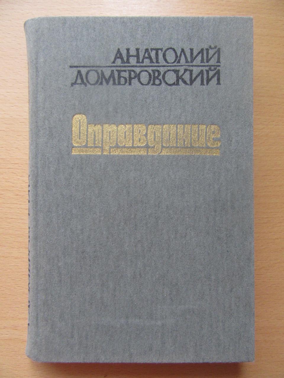 Анатолий Домбровский. Оправдание (роман)