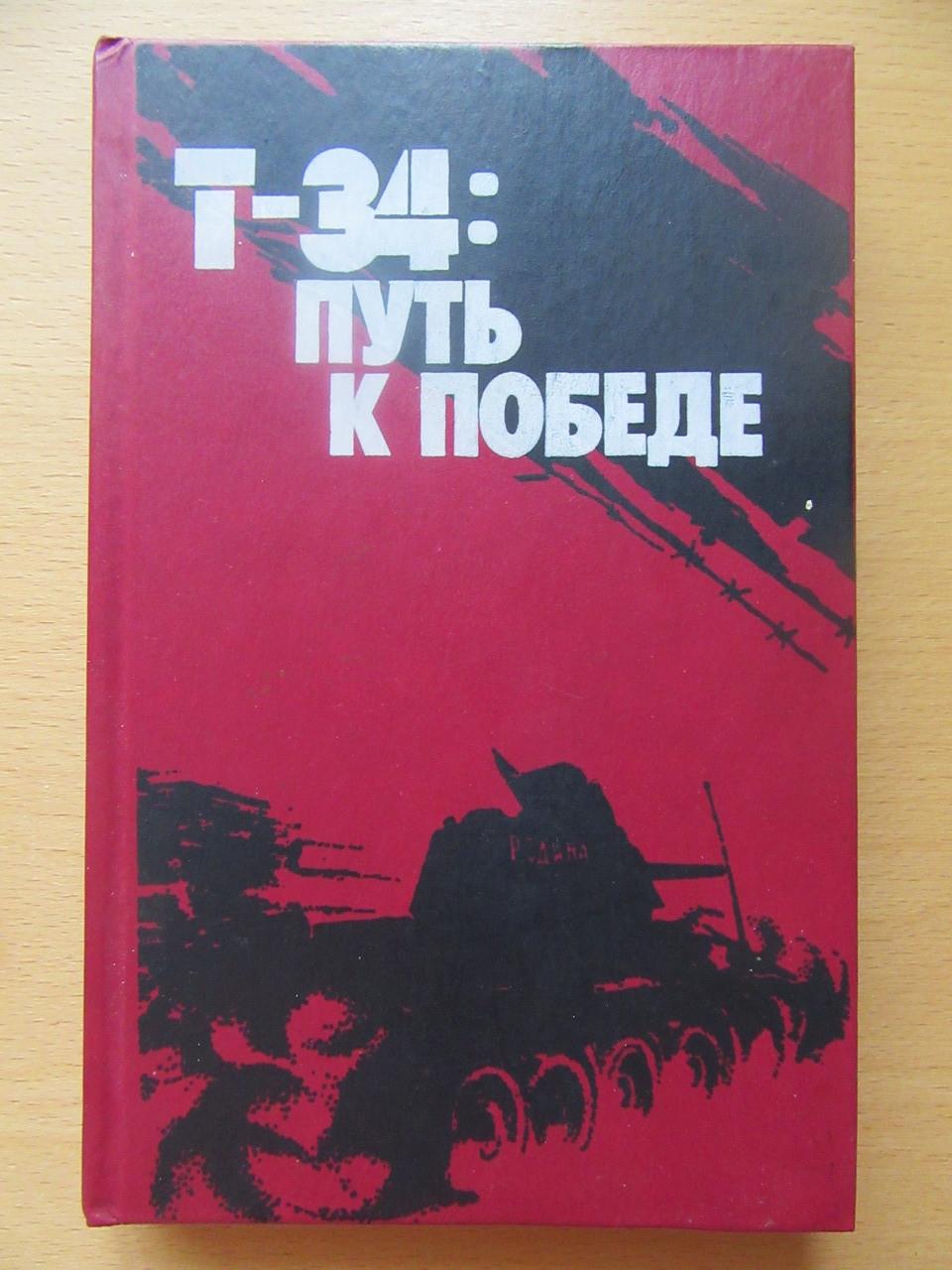 Т-34: Путь к победе. Воспоминания танкостроителей и танкистов. 2-е издание, дополненное