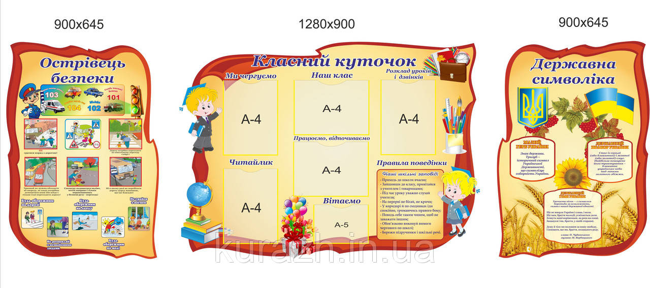 Набір стендів для початкової школи