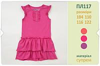 Платье летнее детское р.104,116