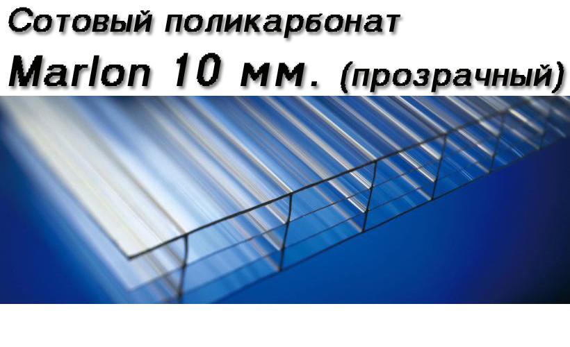 Сотовый поликарбонат Marlon прозрачный 10 мм 2,1*6м