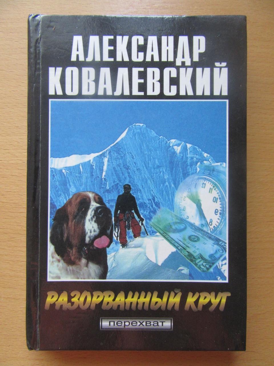 Александр Ковалевский. Разорванный круг (роман)