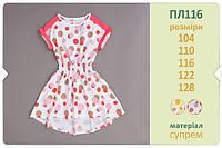 Платье детское р.110-128