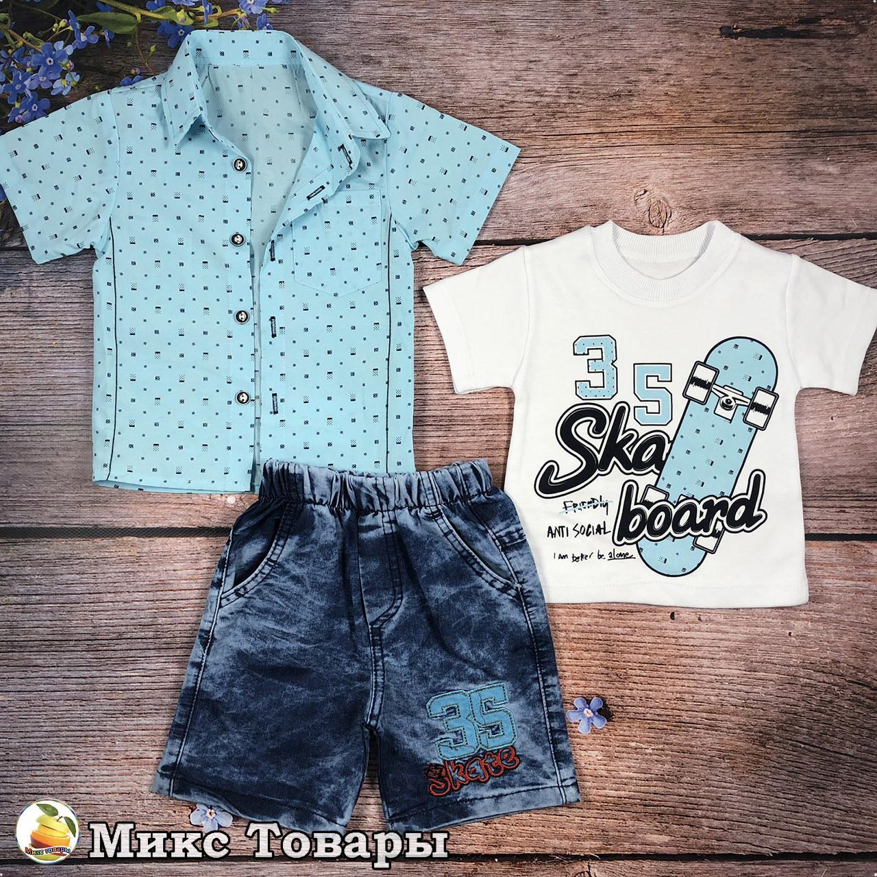 Тройка с шортами для мальчика Размеры: 86,92,98,104 см (8256-2)
