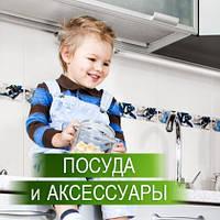 Посуда и аксессуары Maestro