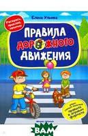 Ульева Елена Александровна Правила дорожного движения. Книжка с наклейками