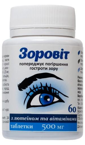 Диетическая добавка Зоровит табл. 500 мг 60 шт