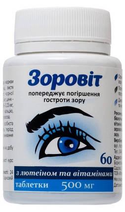 Диетическая добавка Зоровит табл. 500 мг 60 шт, фото 2