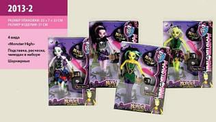 Ігровий набір - лялька Monster High на шарнірах з аксесуарами