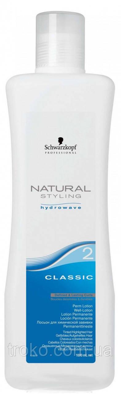 Schwarzkopf Classic Perm-Lotion 2 Лосьон для окрашенных, осветленных, пористых волос 2