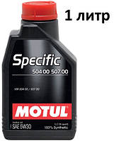 Масло моторное  5W-30 (1 л.) Motul Specific VW 504 00 507 00