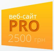 Веб-сайт «BeSoft® Pro»
