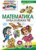 Книга Марк Беденко «Математика : лічба в межах 10» 978-966-10-4473-8