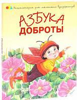 Книга Наталья Чуб «Азбука доброты» 978-617-690-007-8