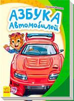 Книга Геннадий Меламед «Азбука автомобилей» 978-966-74-7728-8