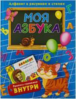 Книга Владимир Верховень «Моя азбука. Алфавит в рисунках и стихах» 978-966-14-8725-2