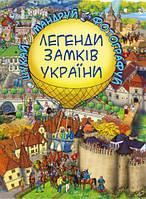 Книга «Легенди Замків України» 978-617-7559-21-3