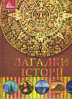 Книга Елена Плотникова «Загадки iсторiї» 978-617-594-841-5