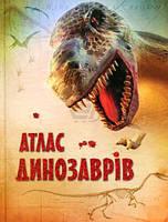 Книга Сюзанна Дэвидсон «Атлас динозаврів» 978-966-923-088-1