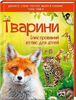 Книга «Тварини. Ілюстрований атлас для дітей» 978-966-14-9357-4