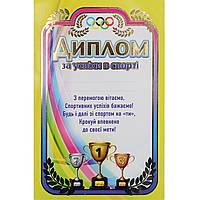 Диплом за успехи в спорте А5 3875
