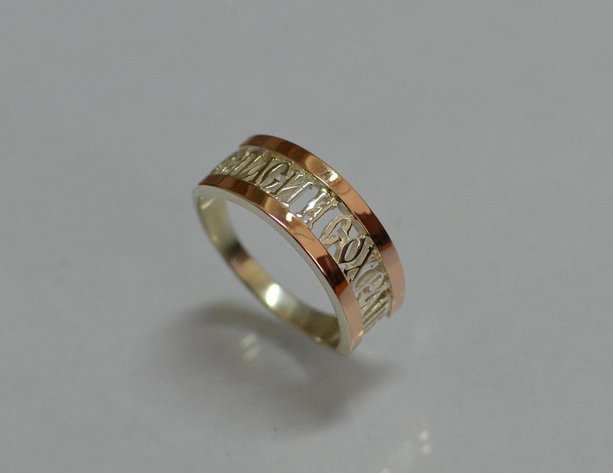 """Кольцо серебряное с золотыми пластинами """"Спаси и сохрани"""""""