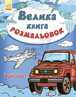 Книга «Велика книга розмальовок. Транспорт» 978-966-7482-41-1