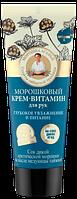 Морошковый крем-витамин для рук глубокое увлажнение и питание Рецепты Бабушки Агафьи на Соках