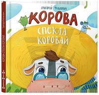 Книга Григорий Фалькович «Корова спекла коровай» 978-617-679-184-3