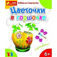 Набор для творчества Цветы в горшке 3060