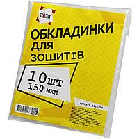 Комплект обложек для тетрадей Tascom 150 мкм 10 шт (200) №1615-ТМ, фото 1