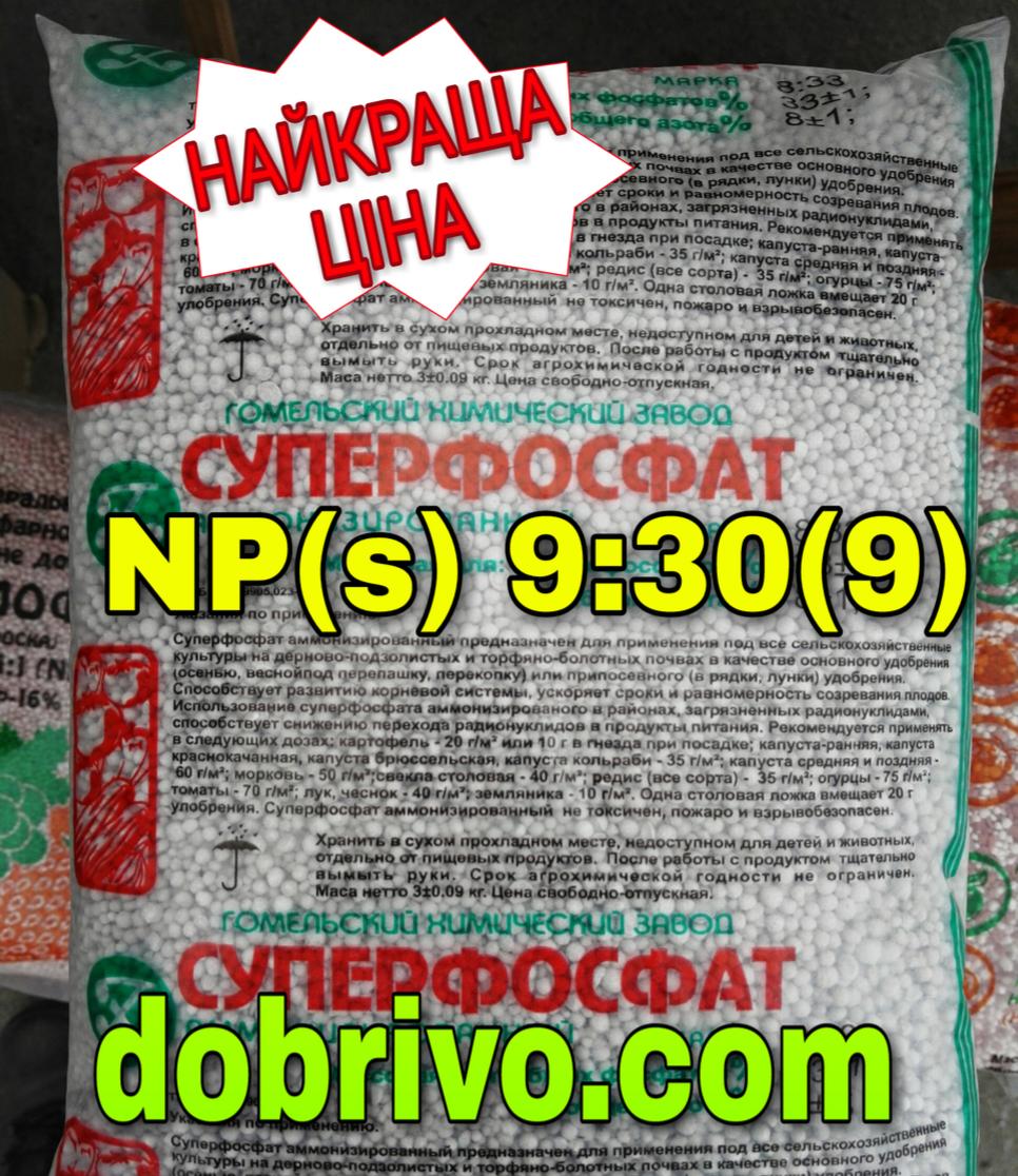 Удобрение суперфосфат гранулированный мешок 50кг NPs 9-30(9) лучшая цена купить, фото 1