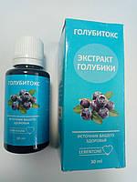 Голубитокс - Экстракт голубики. Источник вашего здоровья