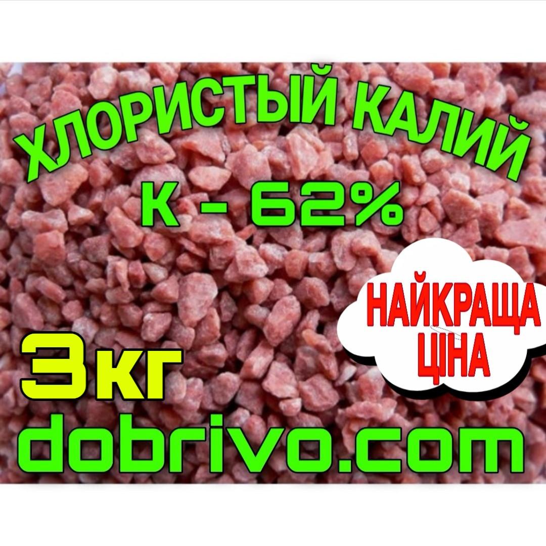 Калий хлористый (удобрение) K 62% пакет 3кг (лучшая цена купить), фото 1