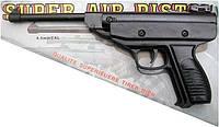 Super Air Pistol S3