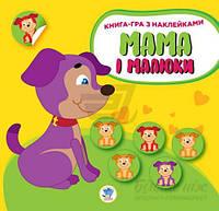 Книга Павлович Е. «Мама і малюки. Книга 2. Цуценята» 9789664402849