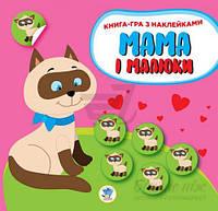Книга Павлович Е. «Мама і малюки. Книга 1. Кошенята» 9789664402849