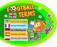 Книга Василий Тесля «Футбольні терміни. Англійська мова» 978-966-10-2342-9