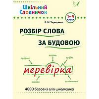 """Книга A5 """"Школьный словарик. Разбор слова по составу"""" 1-4 класс мягкая обложка 0254"""
