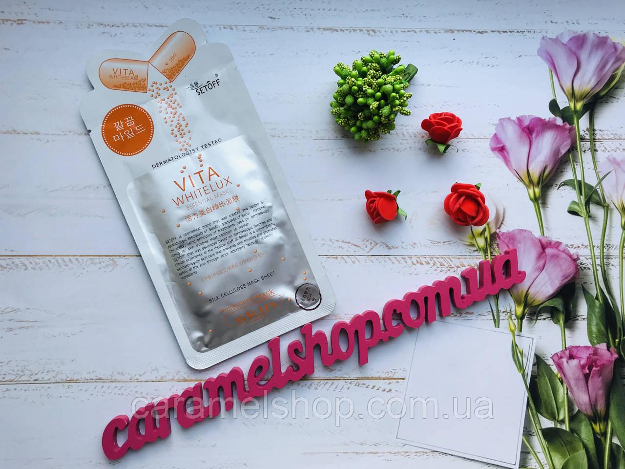Отбеливающая тканевая маска для лица Vita Whitelux Essential, отбеливающая Skin Care