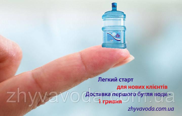 Акція доставка води Бориспіль вода за гривню