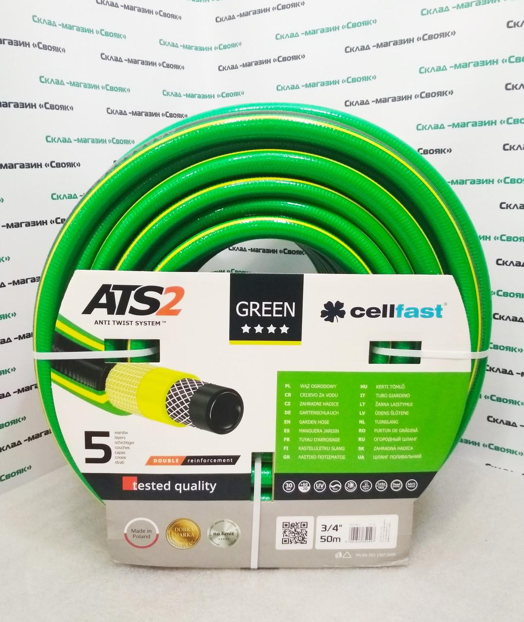 """Шланг Cellfast """"Green"""" 1/2"""" (Польша) 25,50 м."""