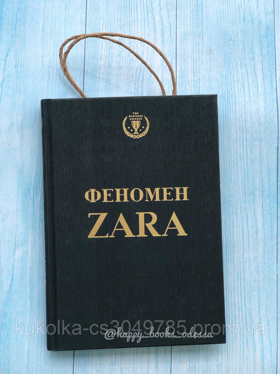 Феномен Zara ( укр язык )