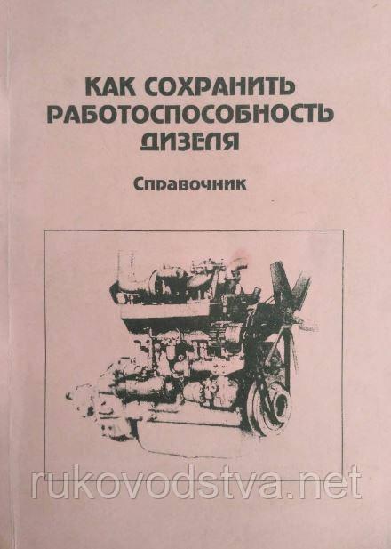 Книга Как сохранить работоспособность дизеля