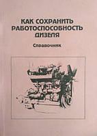 Книга Как сохранить работоспособность дизеля, фото 1