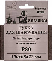 Губка для шлифования четырехсторонняя Р80 100 х 68 х 27 мм SAMURAI 70V002