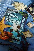 """Книга: """"Книга для подводных пловцов. Основы акванавтики"""""""