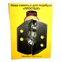 Ножи для ледобура Takara Простые (ОРИГИНАЛ)