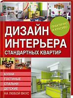 Книга «Дизайн интерьера стандартных квартир. Кухни, гостиные, спальни и детские на любой вкус» 978-966-14-7722-2